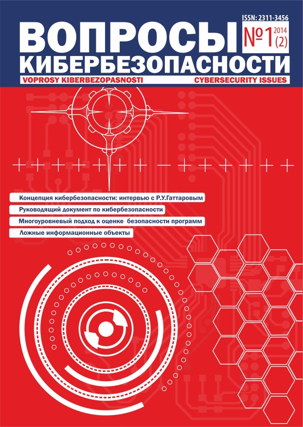 cybersecurity_2014